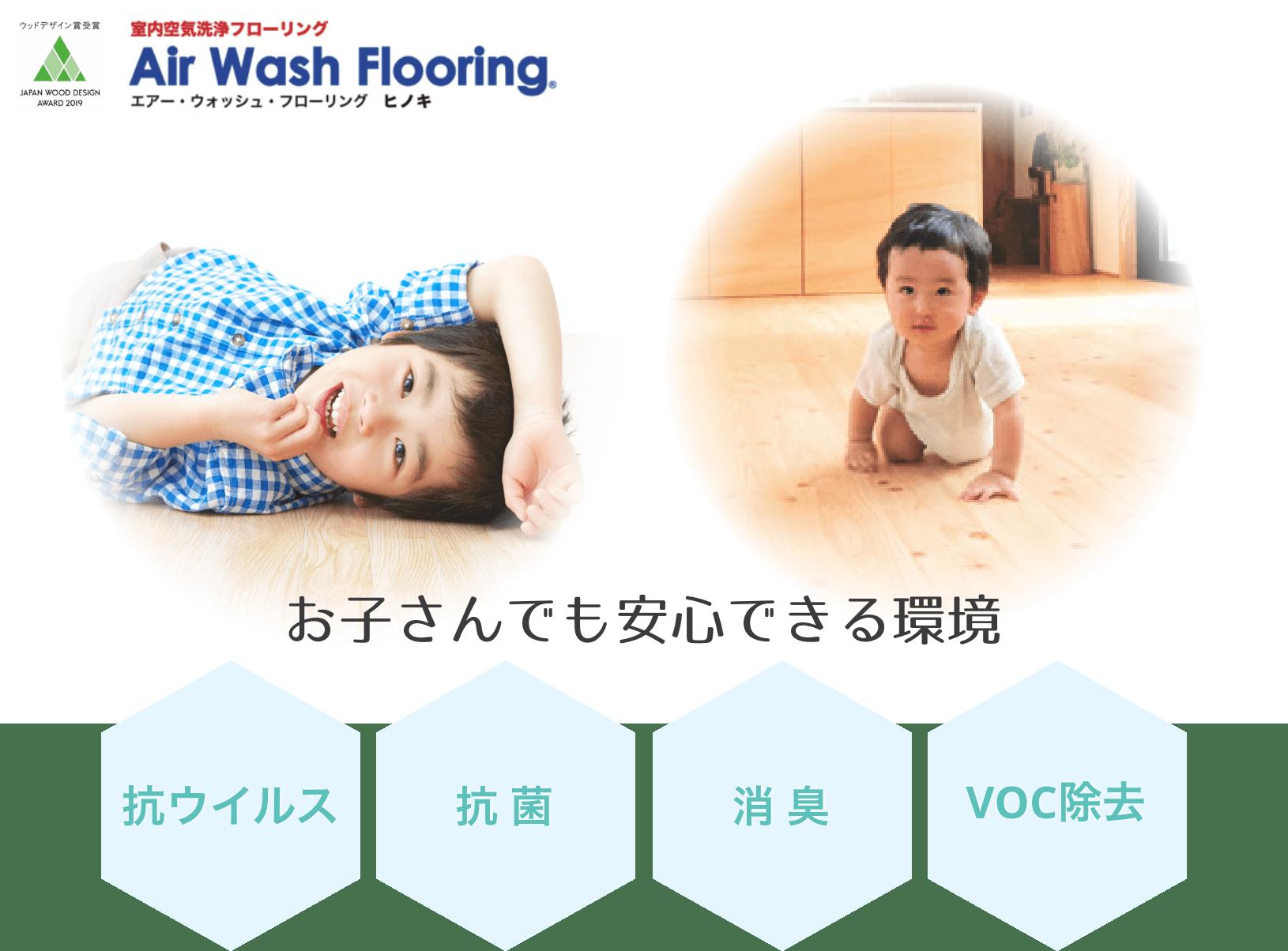 イメージ画像:抗ウイルス・抗菌・消臭・VOC除去で赤ちゃんのハイハイも安心
