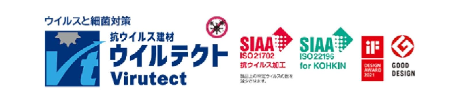抗ウイルス建材ウイルテクト、SIAA抗ウイルス加工、SIAA KOUKIN、GOOD DESIGN2021のロゴ