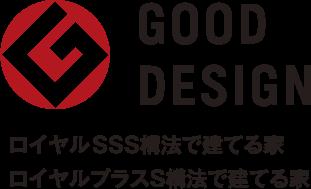 グッドデザイン賞受賞