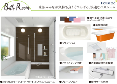 家族みんなが気持ち良くくつろげる、快適なバスルーム