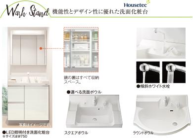 機能性とデザイン性に優れた洗面化粧台