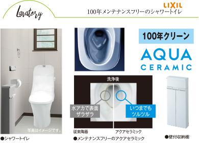 100年メンテナンスフリーのシャワートイレ