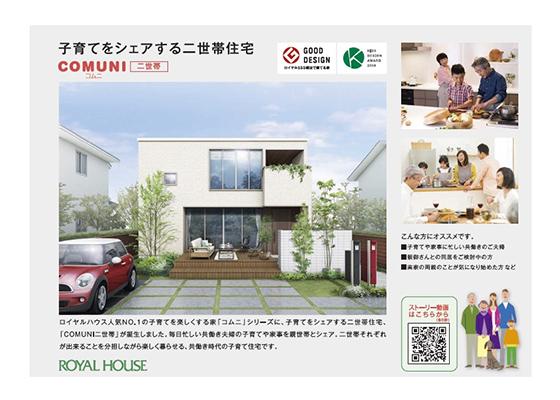 カタログ表紙画像:COMUNI二世帯