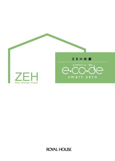 カタログ表紙画像:e・co・de  smart zero  2020モデル