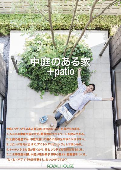 カタログ表紙画像:「中庭のある家」プラスパティオ