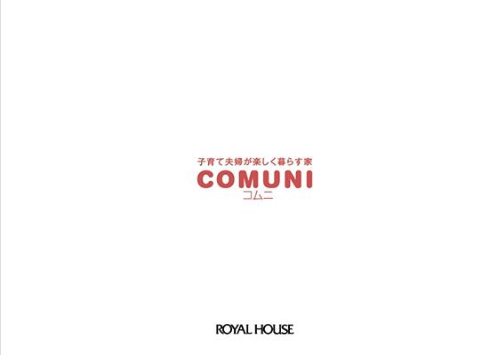 カタログ表紙画像:子育て夫婦が楽しく暮らす家「COMUNI」