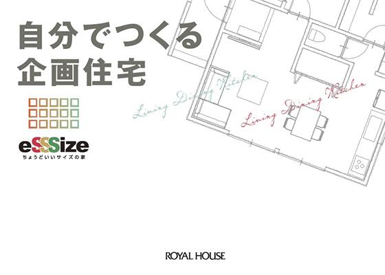 カタログ表紙画像:自分でつくる企画住宅「eSSSize」