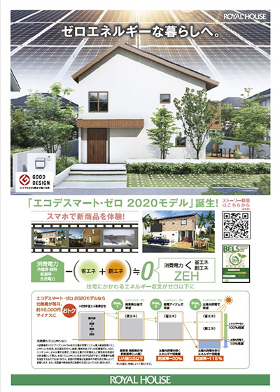 カタログ表紙画像:ZEHの家 「e・co・de  smart zero」
