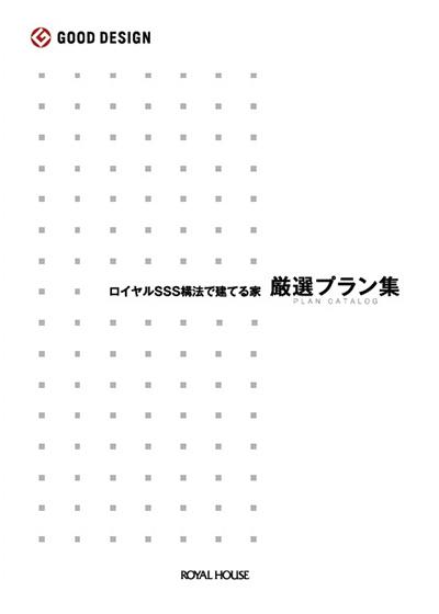 カタログ表紙画像:厳選プラン集