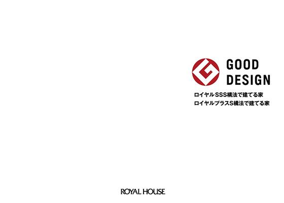 カタログ表紙画像:グッドデザイン賞 受賞作品集
