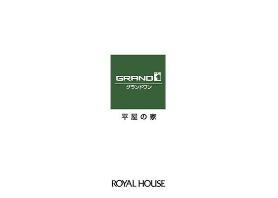 カタログ表紙画像:「グランドワン」平屋の家