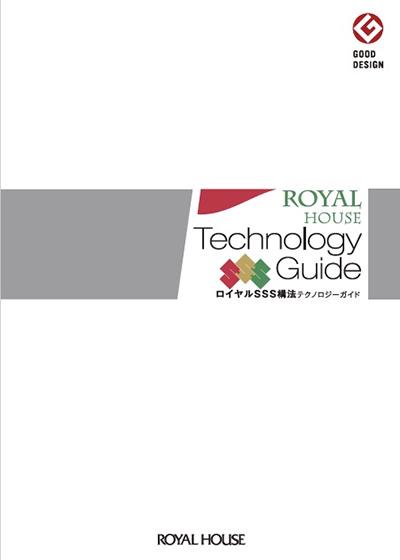カタログ表紙画像:ロイヤルSSS構法 テクノロジーガイド