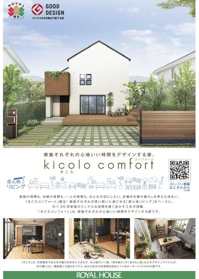 カタログ表紙画像:kikolo comfort
