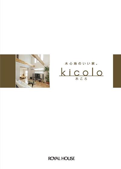 カタログ表紙画像:木心地のいい家 「kicolo」