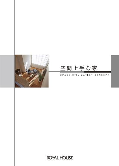 カタログ表紙画像:空間上手な家