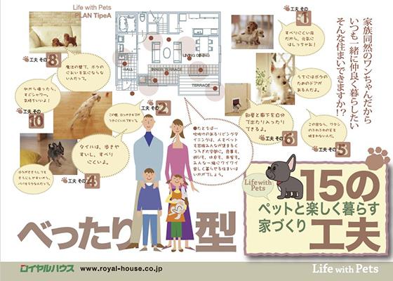 カタログ表紙画像:ペットと楽しく暮らす家