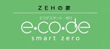 ZEHの家 エコデスマート・ゼロ